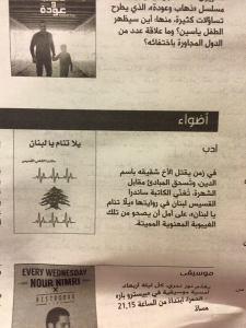Al Joumhouriya Newspaper