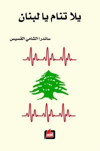 يلا تنام يا لبنان