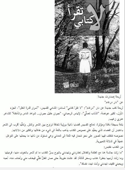 Al Mustaqbal Newspaper